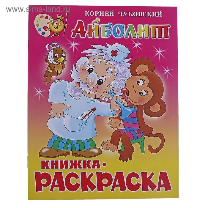 """Книжка с раскраской """"Айболит"""". Автор: Чуковский К."""