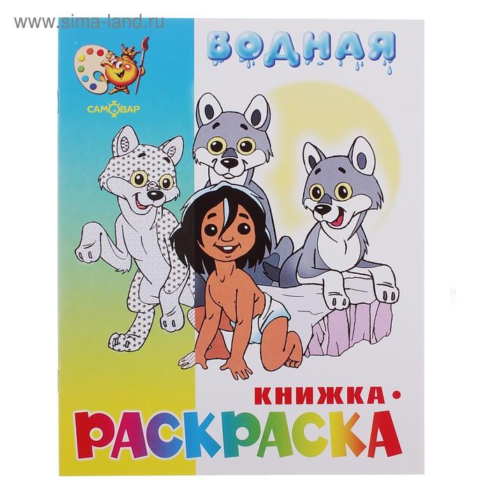 """Водная книжка-раскраска """"Маугли и другие"""""""