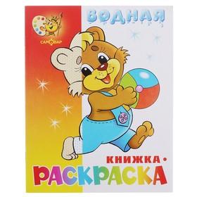 """Водная книжка-раскраска """"Медвежонок с мячом"""""""