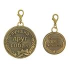 """Набор медалей на подставке """"Лучший друг собак"""" + """"Лучший друг человека"""""""