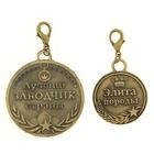 """Набор медалей на подставке """"Лучший заводчик страны"""" + """"Элита породы"""""""