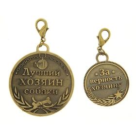 """Набор медалей на подставке """"Лучший хозяин собаки"""" + """"За верность хозяину"""""""
