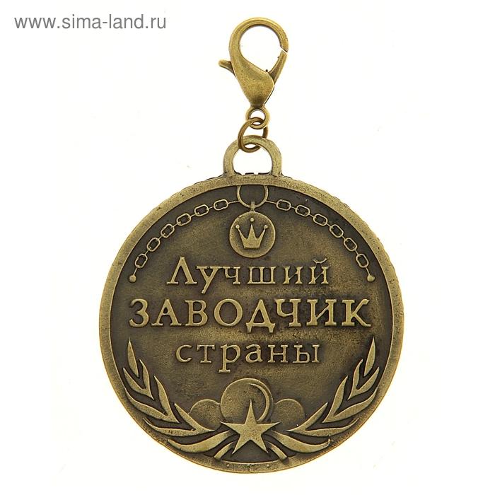 """Медаль для хозяина на подставке """"Лучший заводчик страны"""""""