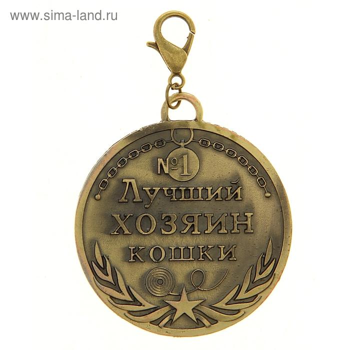 """Медаль для хозяина на подставке """"Лучший хозяин кошки"""""""