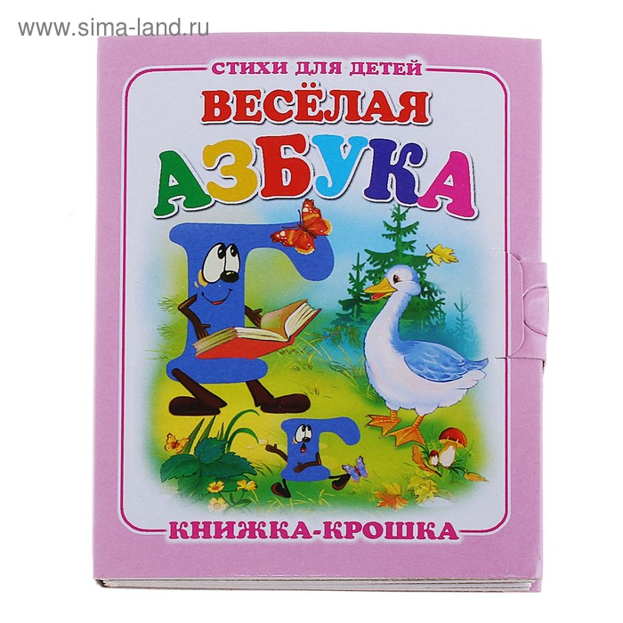 Книжка-крошка. Стихи для детей «Весёлая азбука»