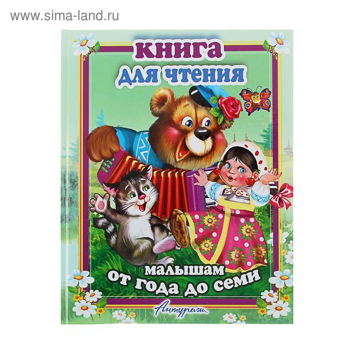 Книга для чтения Малышам от года до семи