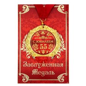 """Медаль в подарочной открытке """"С юбилеем 55 лет"""""""