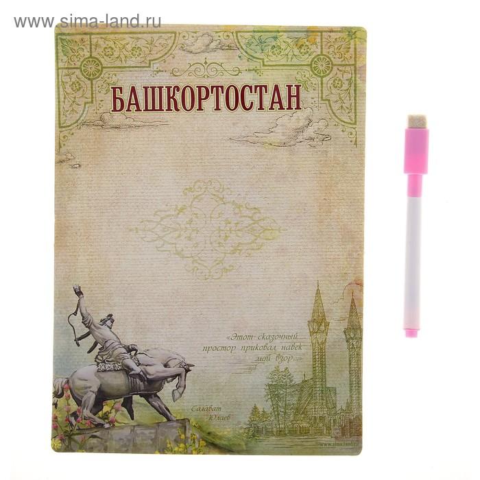 """Магнитная доска с маркером """"Башкортостан"""""""