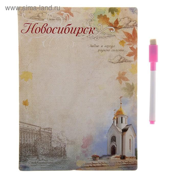 """Магнитная доска с маркером """"Новосибирск"""""""