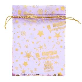 Мешочек подарочный 'С Днём рождения' фиолетовый Ош