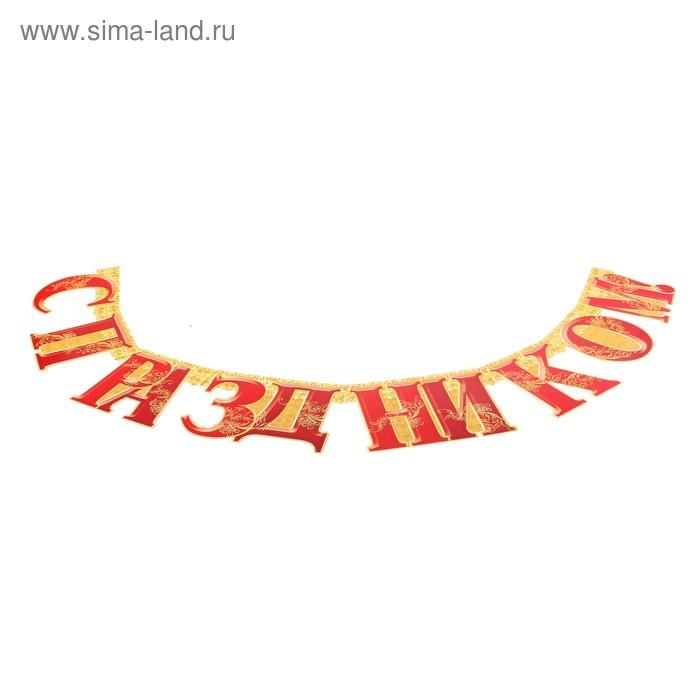 """Гирлянда """"С Праздником"""", красный с золотым, узор 129 см"""