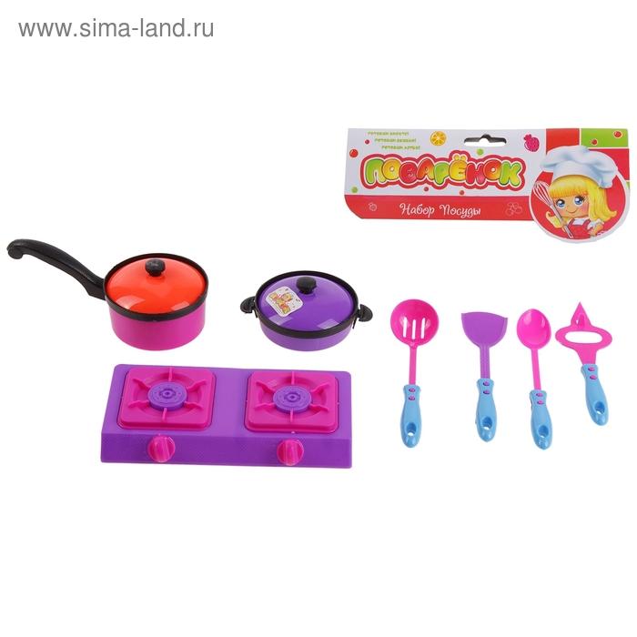 """Набор посуды """"Поварёнок"""", с плитой, 7 предметов"""