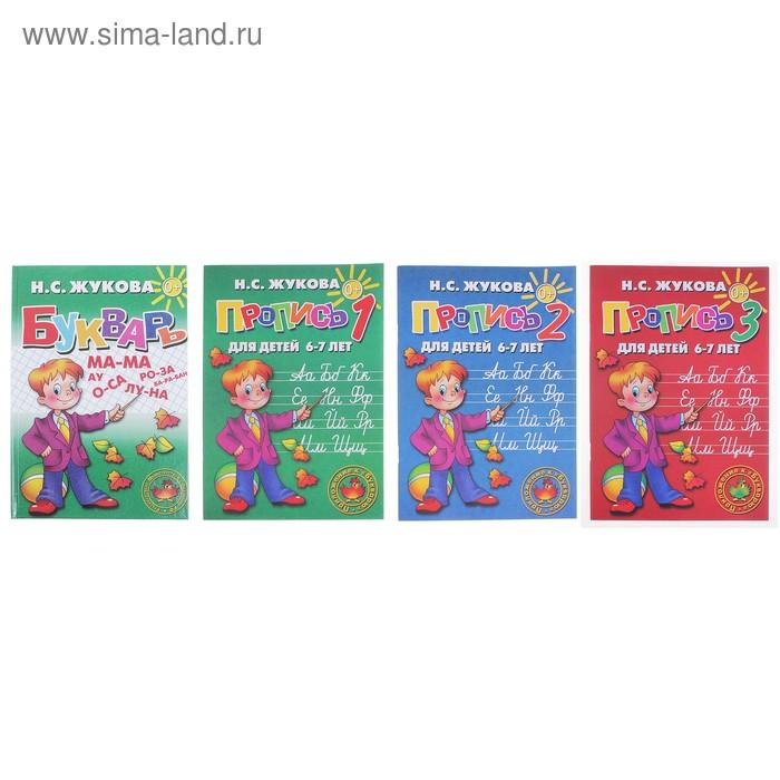 Букварь (+ комплект прописей), 6-7 лет