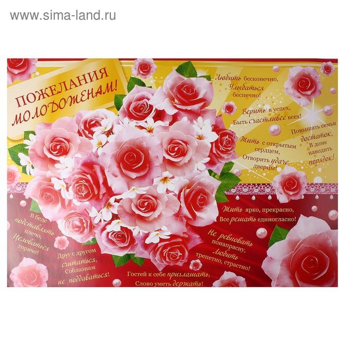 """Плакат свадебный """"Пожелания молодым"""""""