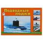Раскраска для мальчиков. Подводные лодки