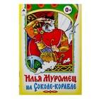 Русские народные сказки. Илья Муромец на Соколе-корабле