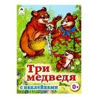 Сказки с наклейками. Три медведя