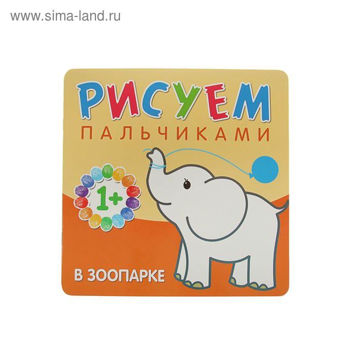 """Рисуем пальчиками """"В зоопарке"""""""