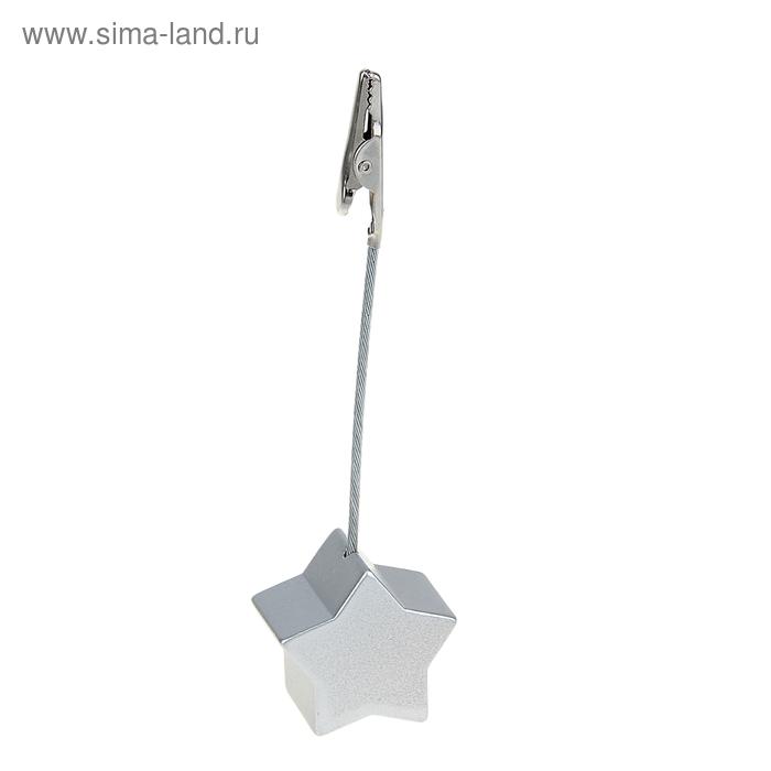 """Зажим-подставка для бумаг """"Звезда"""" 4 х 4 см серебристая"""