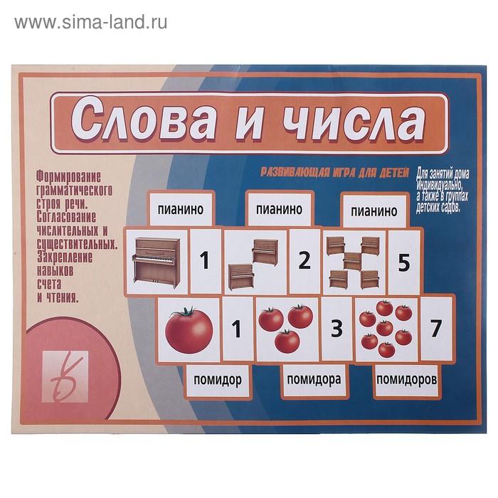 """Настольная игра """"Слова и числа"""""""
