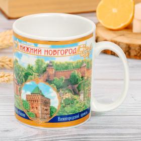 """Кружка """"Нижний Новгород. Панорама"""", 300 мл. (деколь)"""