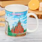 """Кружка """"Челябинск-любимый город"""", 300 мл. (деколь)"""