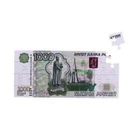 """""""Купюра 1000 рублей"""" магнит-пазл"""