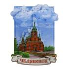 """Магнит многослойный Челябинск"""""""
