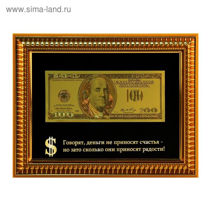 """Купюра в рамке 100 Долларов """"Деньги приносят радость"""""""
