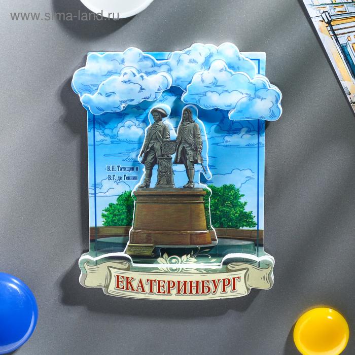 """Магнит """"Екатеринбург. Татищев и де Геннин"""""""