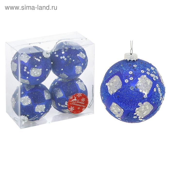 """Новогодние шары """"Синие ромбики"""" (набор 4 шт.)"""