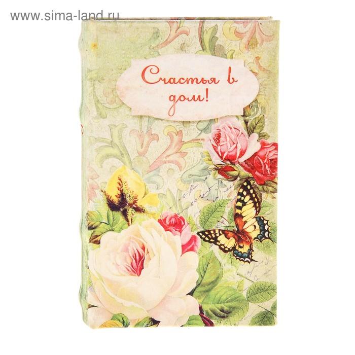 """Ключница-книга """"Счастья в дом"""" с розами"""