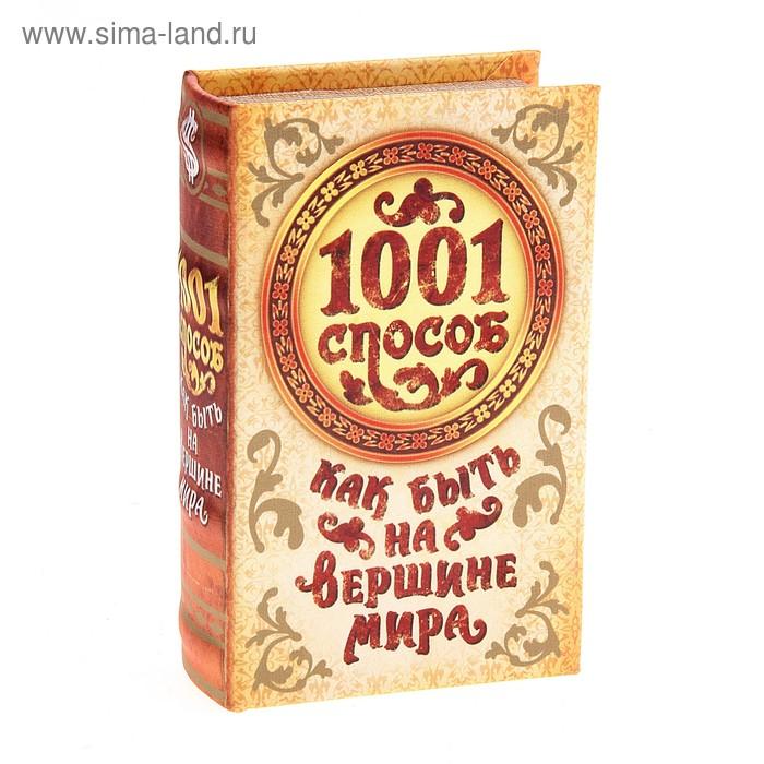 """Шкатулка-книга шёлк """"1001 способ как быть на вершине"""""""