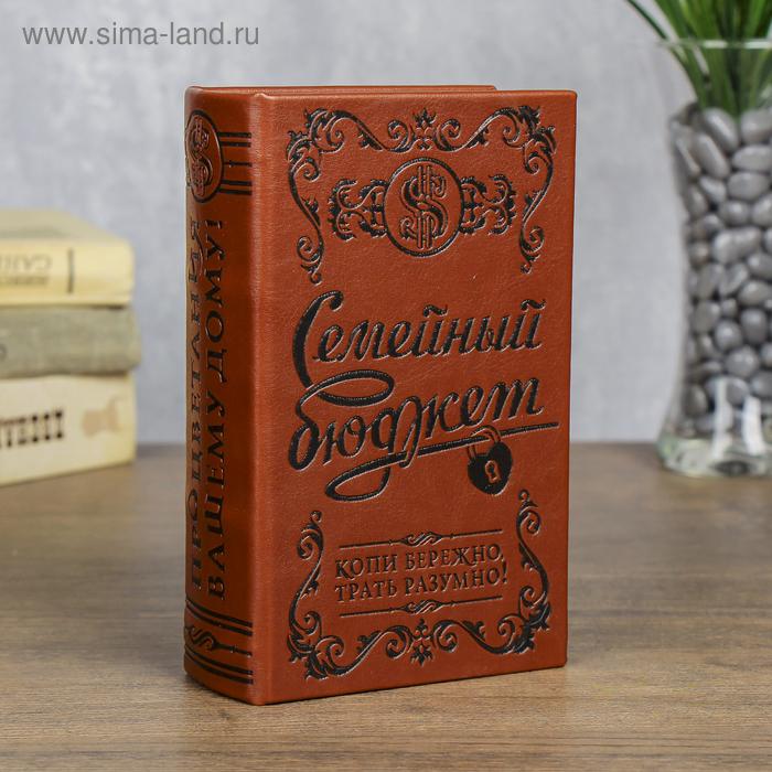"""Сейф """"Семейный бюджет"""" тиснение кожа"""
