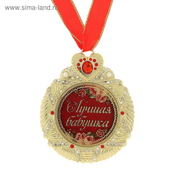 """Медаль """"Лучшая бабушка """""""