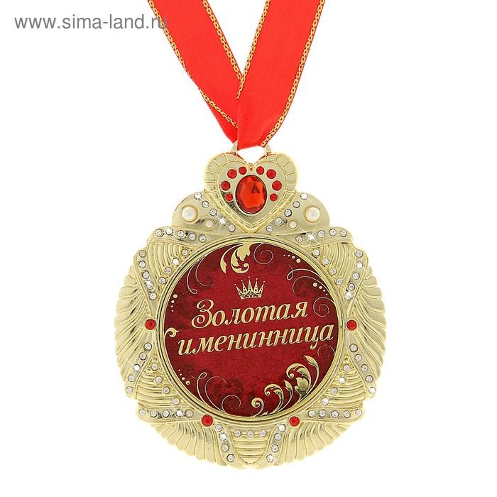 """Медаль """"Золотая именинница"""""""