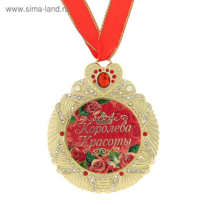 """Медаль """"Королева красоты """""""
