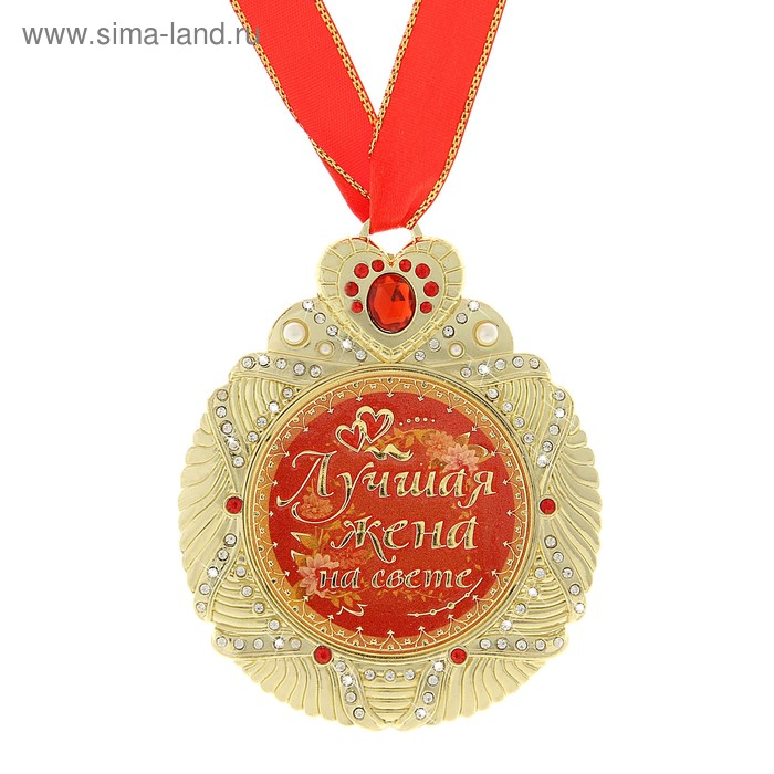 """Медаль """"Лучшая жена на свете"""""""