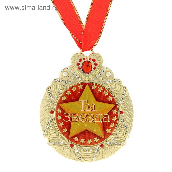 """Медаль """"Ты Звезда """""""