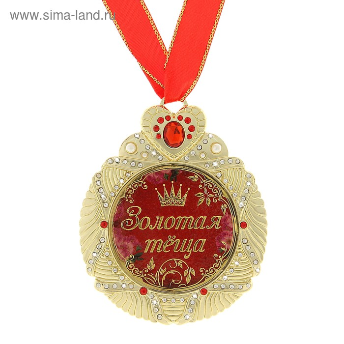 """Медаль """"Золотая теща """""""