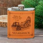 """Фляжка """"Челябинск. Кировка"""", 210 мл"""
