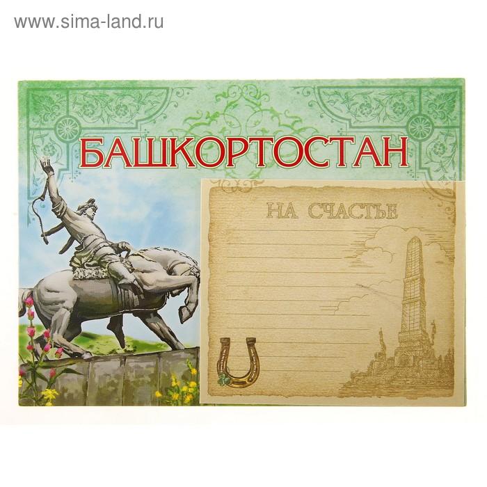 "Магнит с блокнотом ""Башкортостан"""
