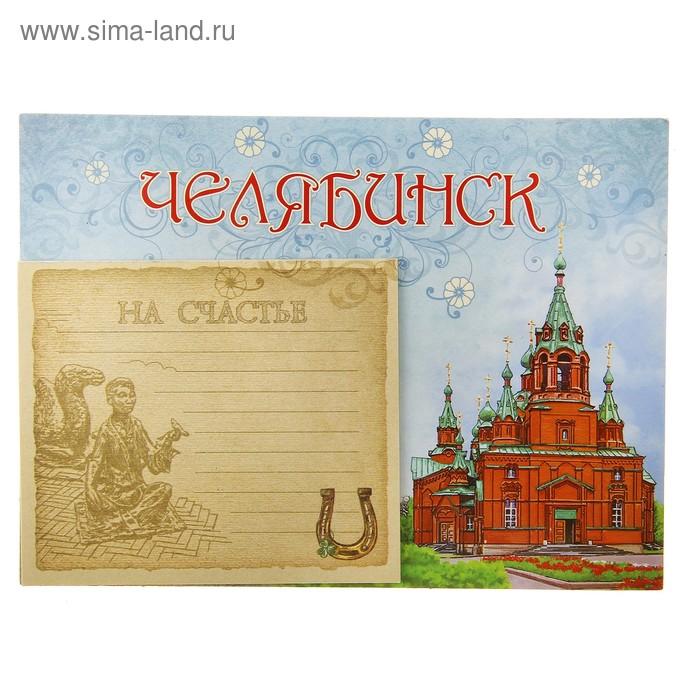 """Магнит с блокнотом """"Челябинск"""""""