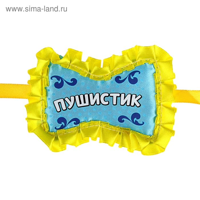 """Бантик-бабочка """"Пушистик"""" 7,5 х 5 см, лента 32 х 1 см"""