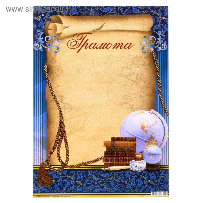 """Грамота """"Пергамент и глобусы"""""""