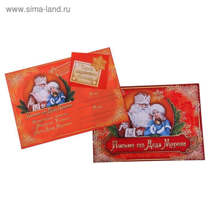 """Письмо новогоднее с конвертом """"От Деда Мороза"""""""