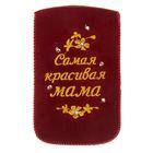 """Чехол для сотового телефона """"Самая красивая мама"""""""
