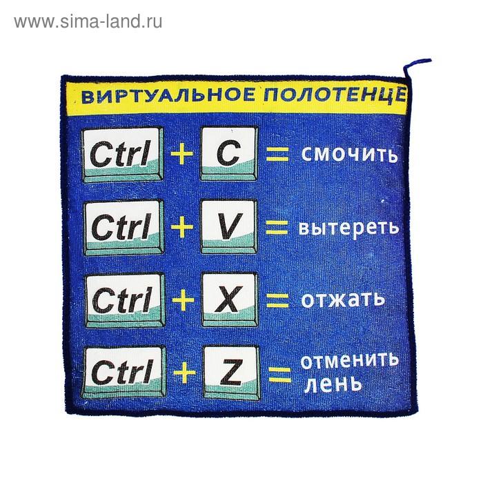 """Полотенце """"Виртуальное полотенце"""" 30 х 30 см, 200 гр/м2"""