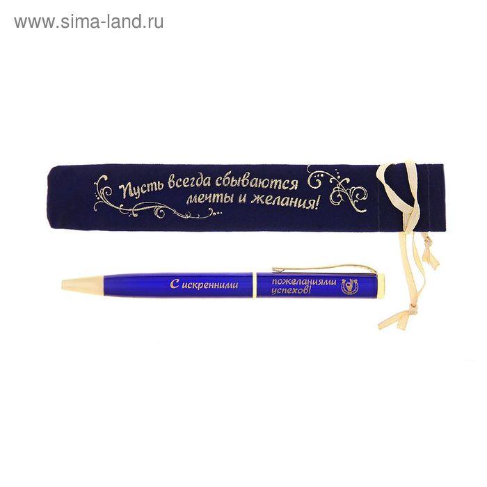 """Ручка в бархатном мешочке """"С искренними пожеланиями успехов"""" ( Надпись на мешочке: Пусть всегда сбываются мечты и желания!)"""