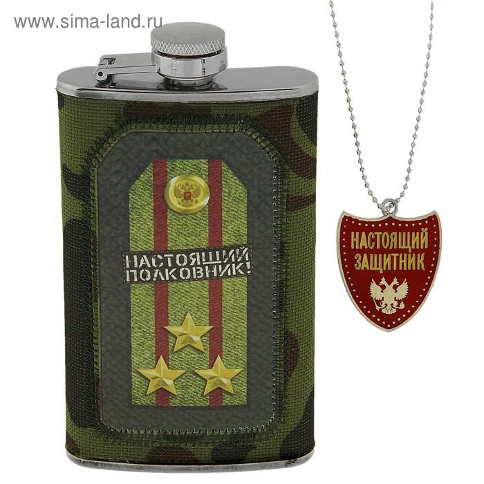 """Фляжка """"Настоящий полковник"""" 180 мл (брелок-жетон в подарок)"""